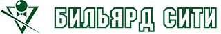 Бильярд Сити – бильярдные столы и аксессуары для бильярда